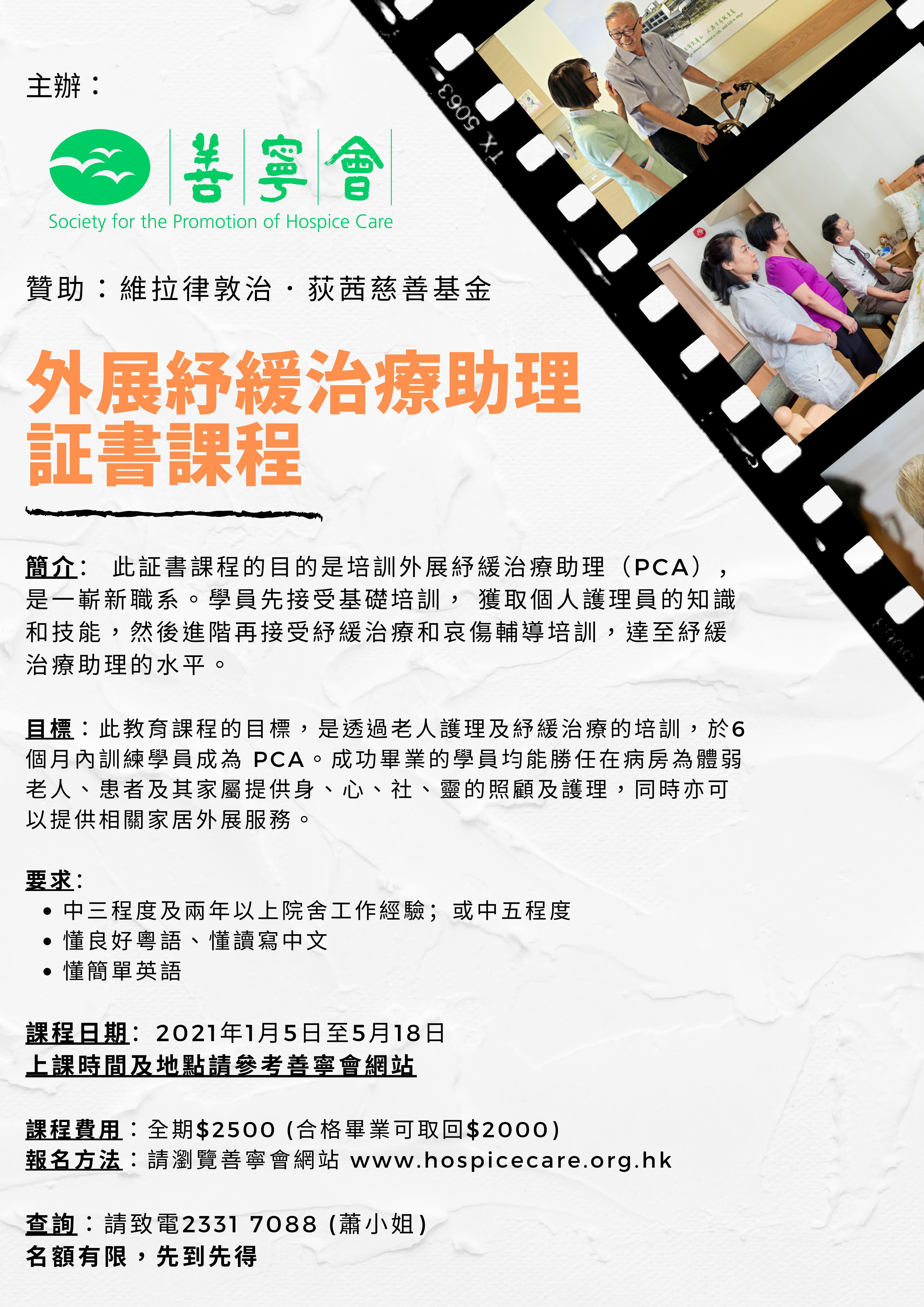 Outreach Palliative Care Assistant Certificate Programme