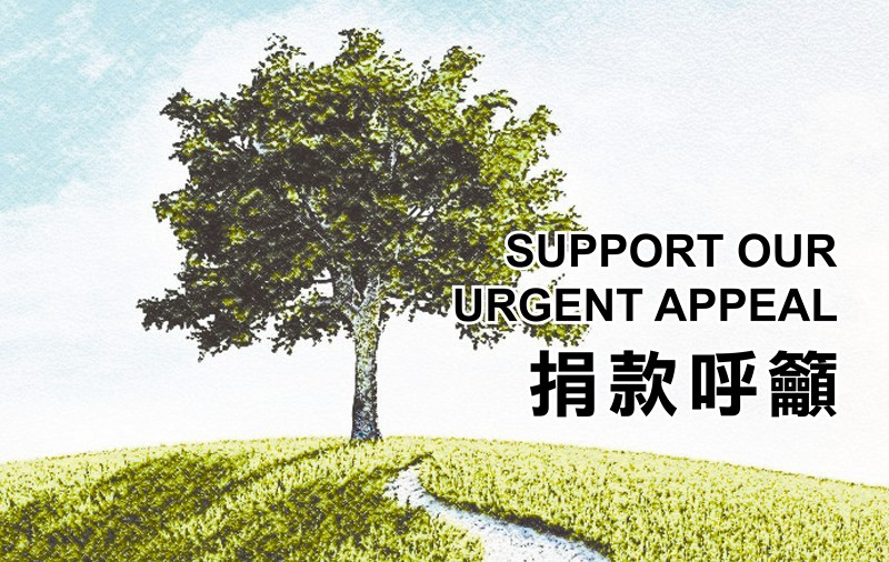 Support our Urgent Appeal