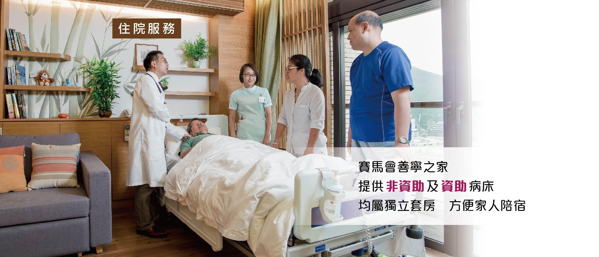 賽馬會善寧之家的住院服務